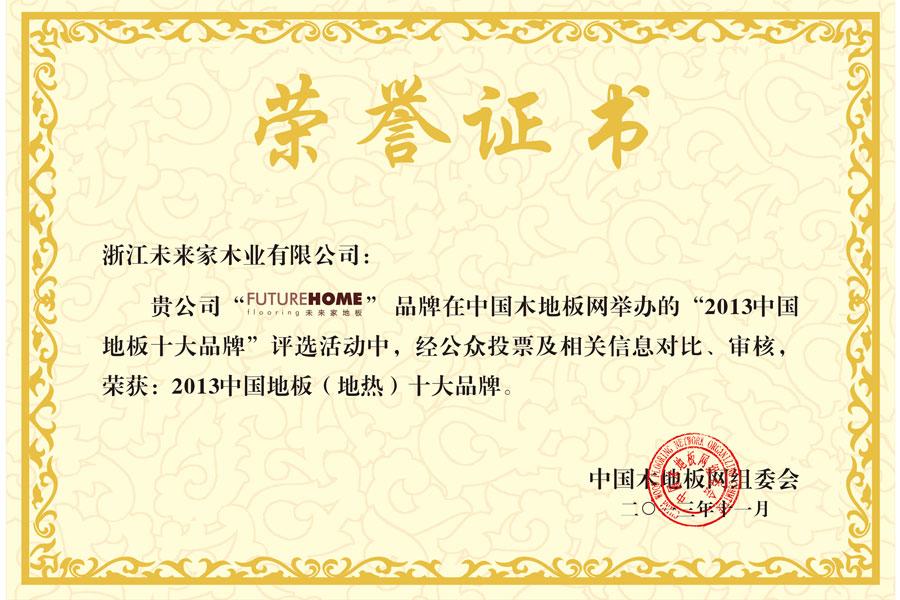 2013中国地热地板十大品牌