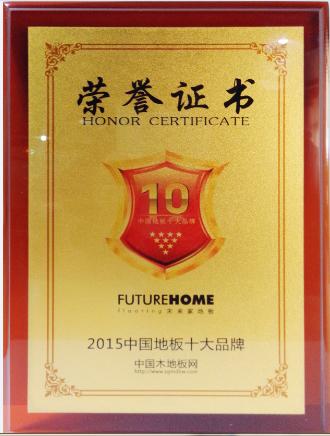 2015中国地板十大品牌