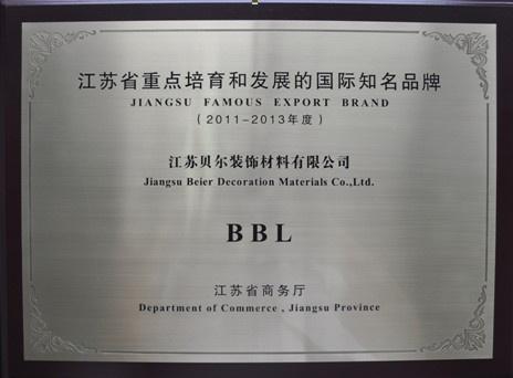 贝尔地板荣获江苏省省重点培育和发展的国际知名品牌
