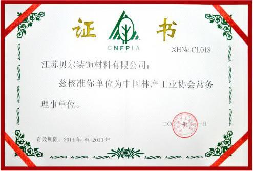中国林产工业协会常务理事单位
