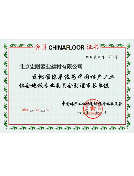中国林产工业协会地板专业委员会副理事长单位