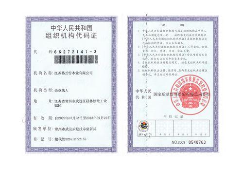 格兰特组织机构代码证
