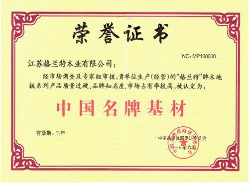 中国品牌基材