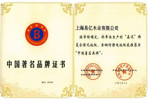 中国著名品牌-森迈