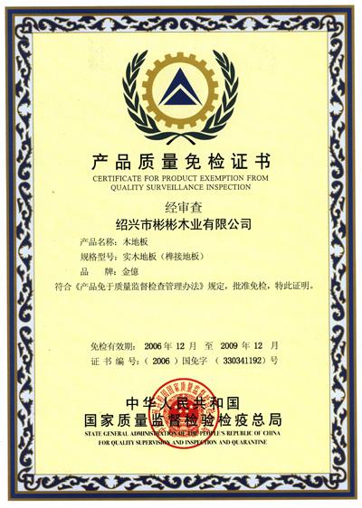 地板产品质量国家免检证书