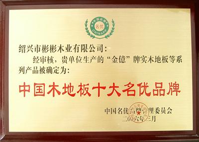 中国木地板十大名优品牌