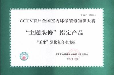 """CCTV首届全国室内环保装修知识大赛""""主题装修""""指定产品"""