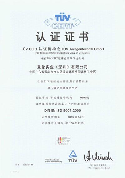 通过IS09001国际质量体系认证