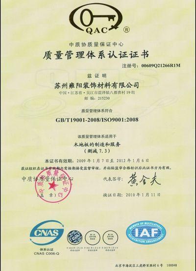 2008质量管理体系认证证书