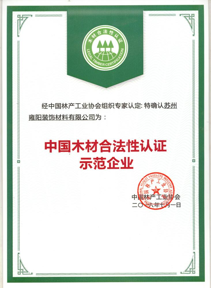 中国木材合法性认证示范企业