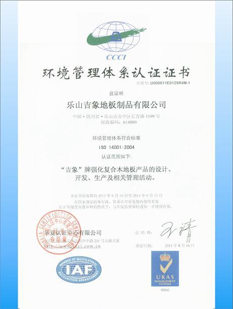 环境管理体系UKAS证书