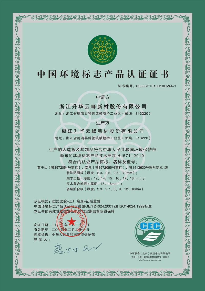 环境标志2011