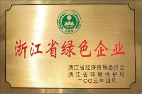 浙江省绿色企业