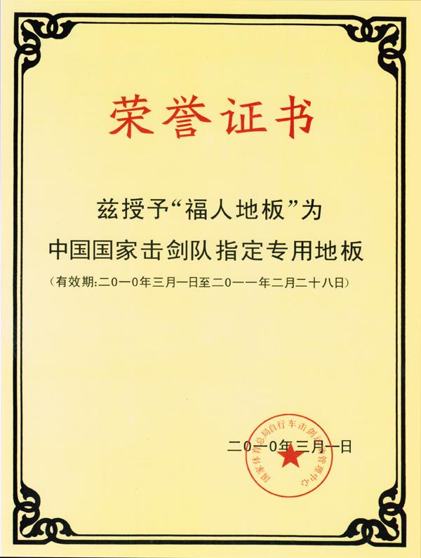 国家击剑队专用地板荣誉证书