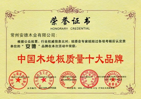 中国木地板质量十大品牌