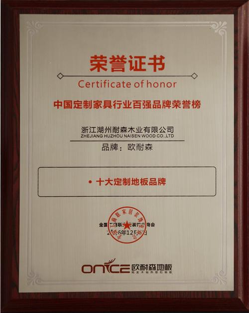中国十大定制地板品牌