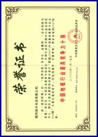 地板行业十强证书
