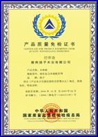 国家免检证书