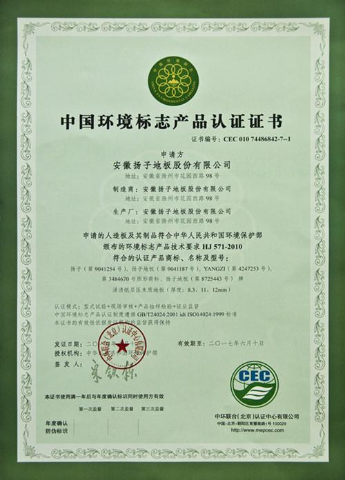 强化复合地板环境标志产品认证证书