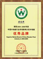 中国木地板优秀品牌