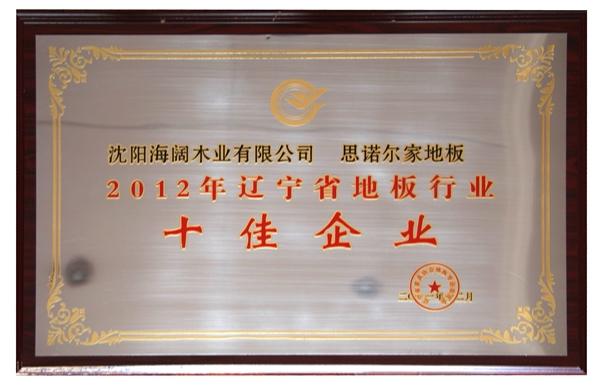 2012年辽宁省地板行业十佳企业
