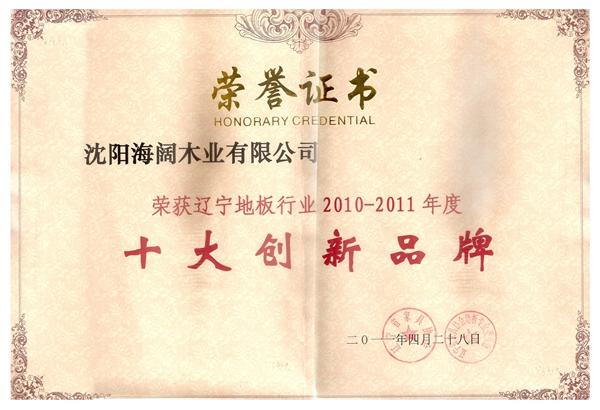 辽宁地板行业2010-2011年度十大创新品牌