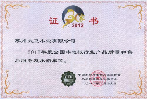 2012质量售后双承诺单位