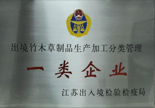 出境竹木草制品生产加工分类管理一类企业