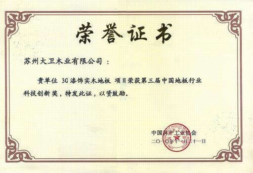 科技创新奖