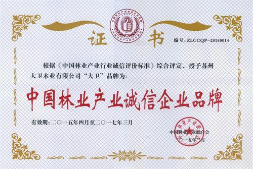 中国林业产业诚信企业品牌