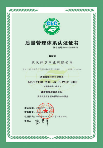 ISO9001:2000质量管理体系认证证书