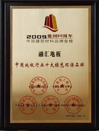 2009十大绿色环保品牌