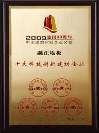 2009十大科技创新建材企业