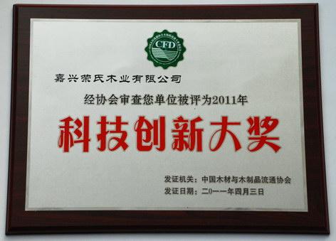 2011科技创新大奖