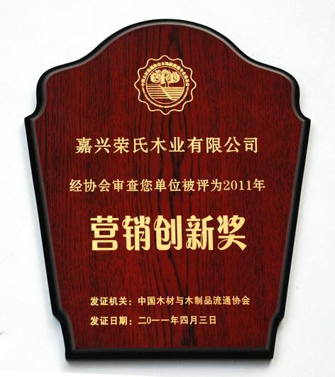 2011年营销创新奖