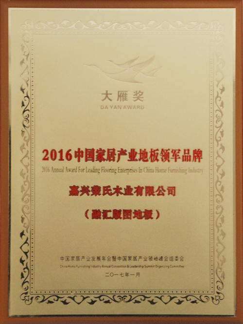 2016中国家居产业地板领军品牌(大雁奖)