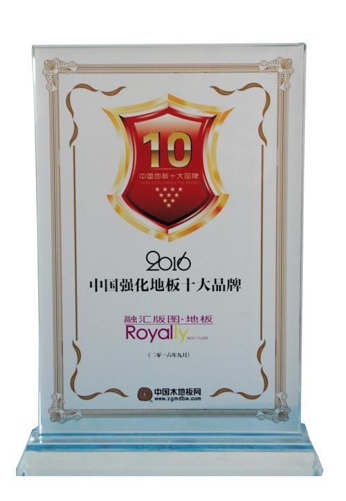 中国强化地板十大品牌