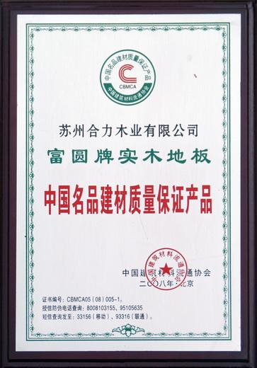 中国名品建材质量保证产品