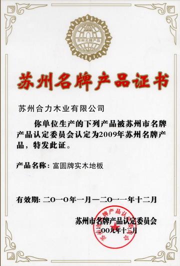 苏州市名牌产品证书