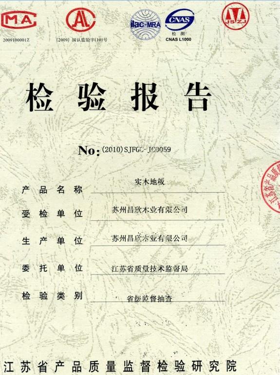 2010年检测报告