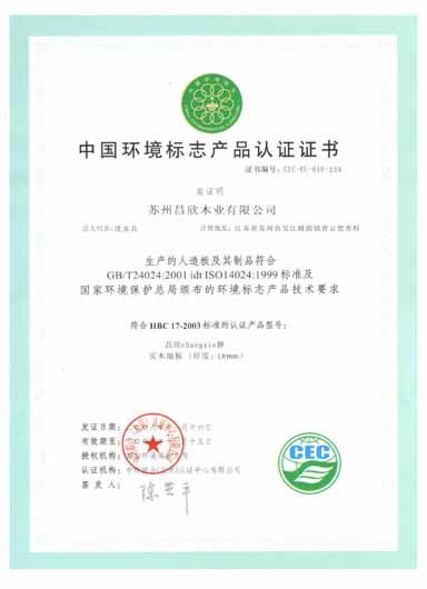 2011年昌欣环境证书