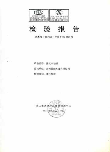 2011年强化地板检测报告