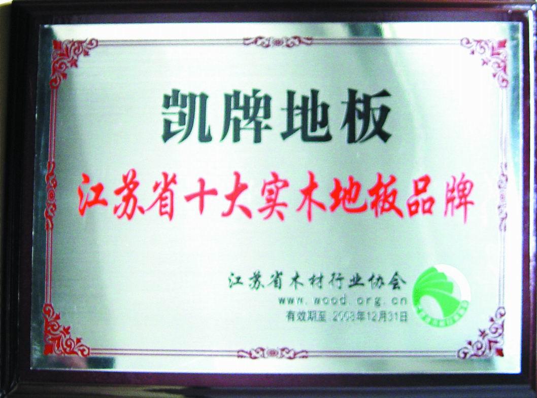 江苏省十大实木地板品牌