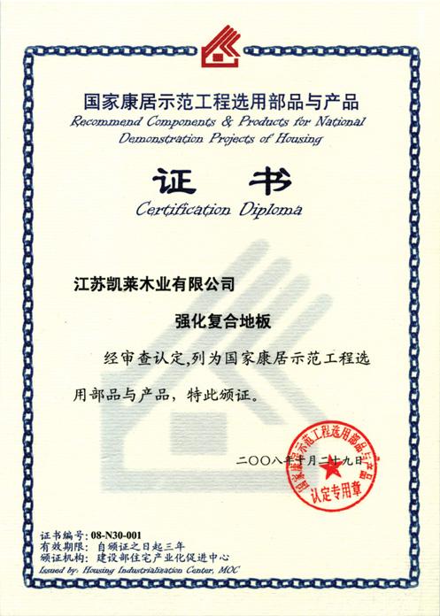 国家康居示范工程选用部品与产品证书