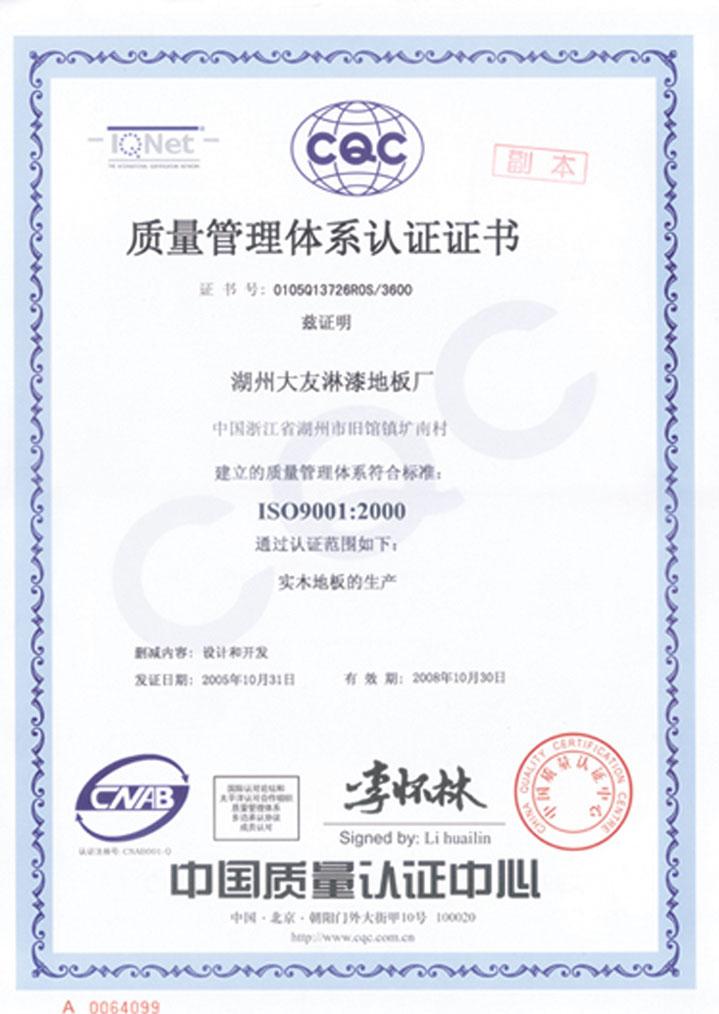 质量认证ISO9000