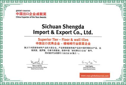 中国出口企业成就奖