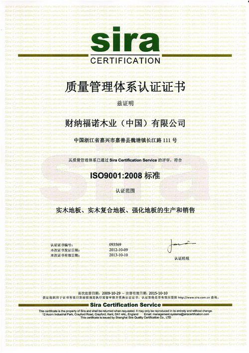 ISO9001证书(最新)