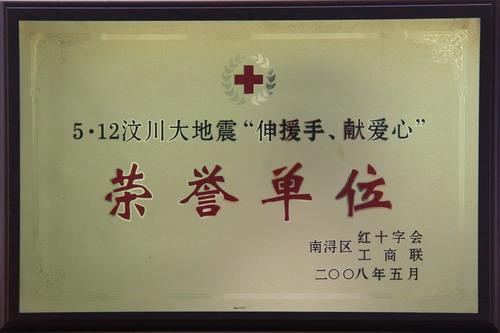 """5.12汶川大地震""""伸援手、献爱心""""荣誉单位"""