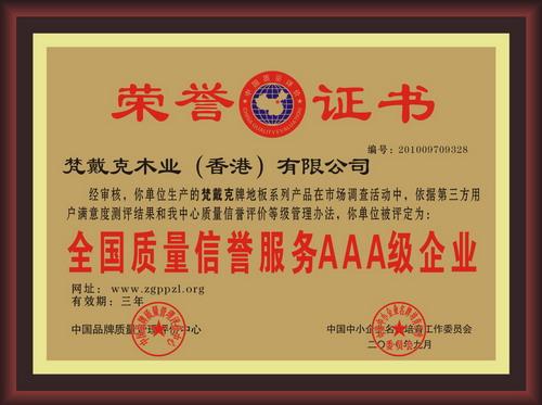 全国质量信誉服务AAA级企业