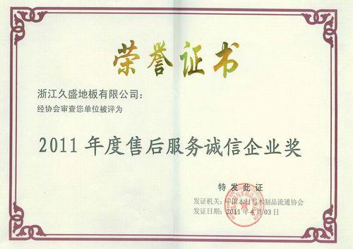 2011年度售后服务诚信企业奖